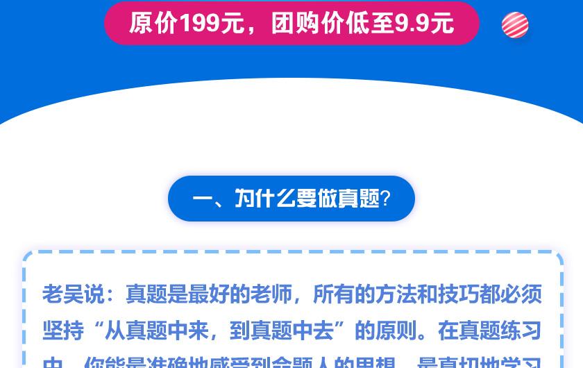 2020年山东-申论真题暴力破解课(图2)