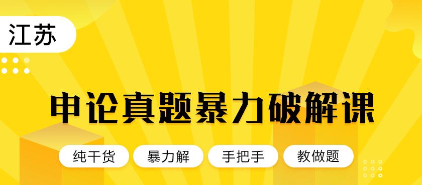2020年北京-申论真题暴力破解课(图1)