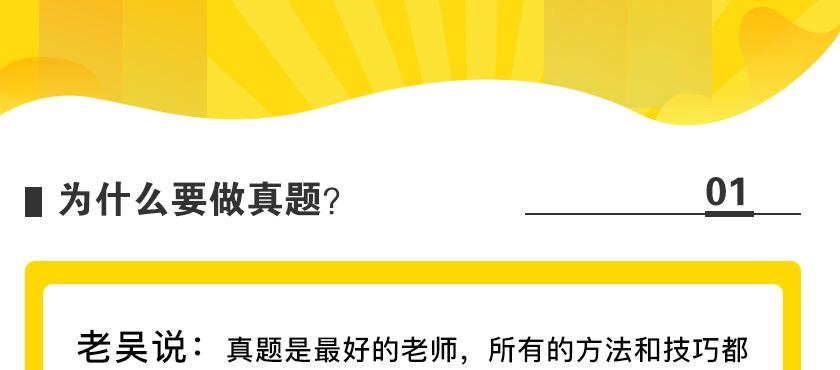 2020年北京-申论真题暴力破解课(图2)