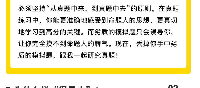 2020年北京-申论真题暴力破解课(图3)