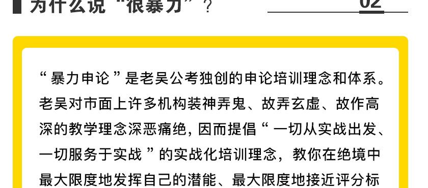 2020年北京-申论真题暴力破解课(图4)