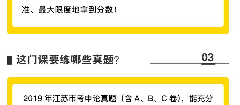 2020年北京-申论真题暴力破解课(图5)