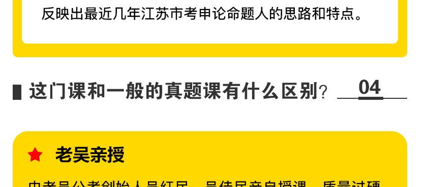 2020年北京-申论真题暴力破解课(图6)