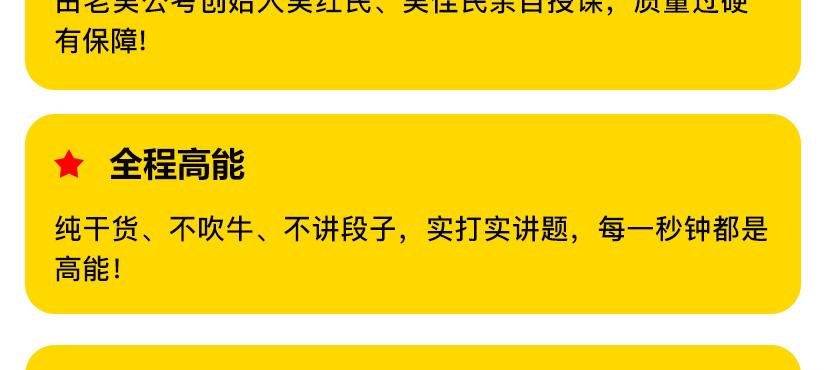 2020年北京-申论真题暴力破解课(图7)