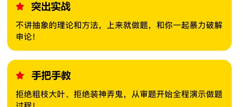 2020年北京-申论真题暴力破解课(图8)