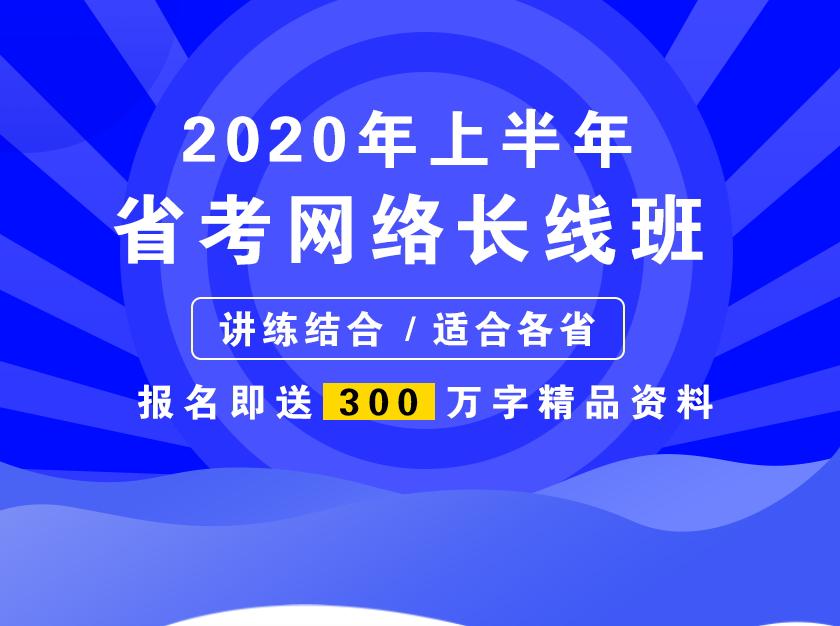 2020年省考网络长线班(图1)
