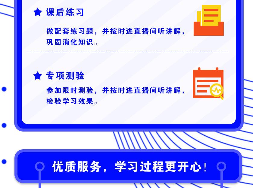 2020年省考网络长线班(图3)