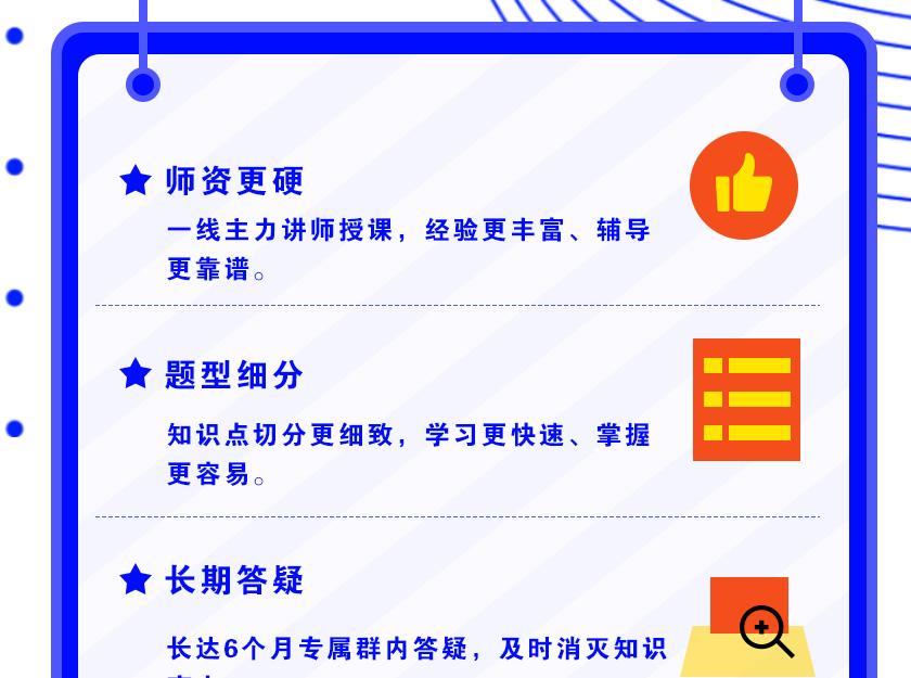 2020年省考网络长线班(图4)