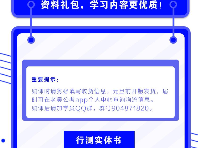 2020年省考网络长线班(图6)