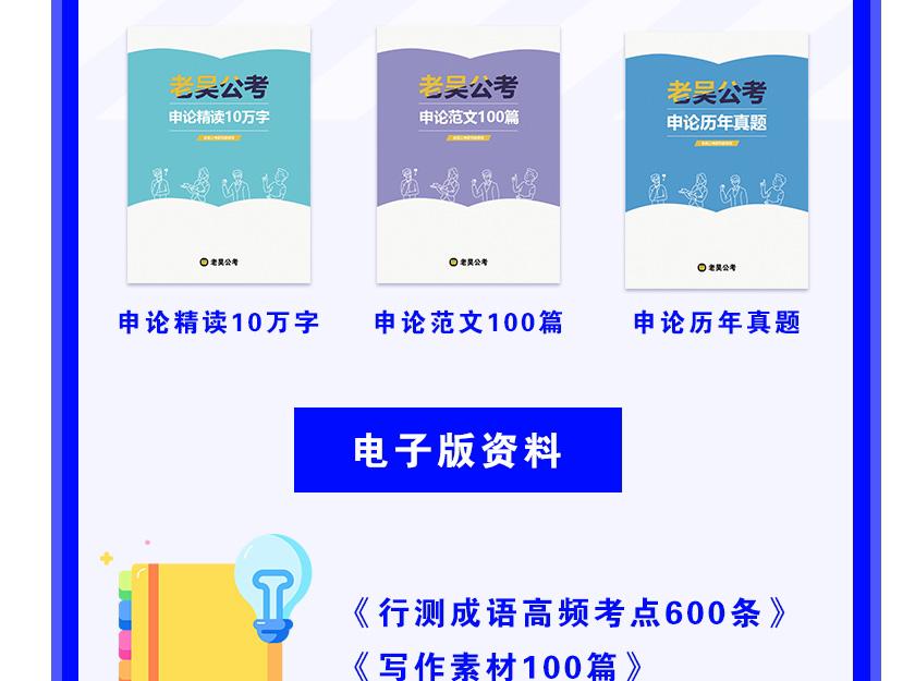 2020年省考网络长线班(图9)