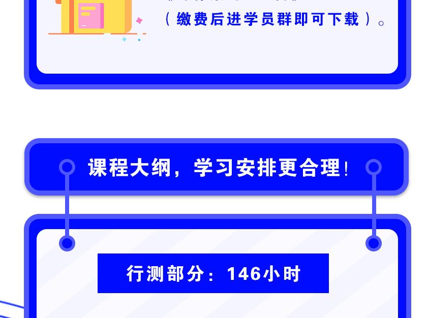 2020年省考网络长线班(图10)