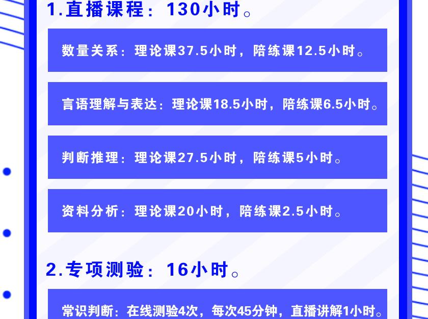 2020年省考网络长线班(图11)