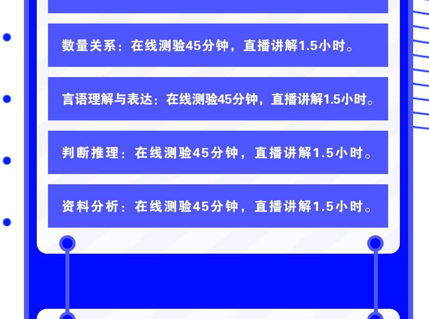 2020年省考网络长线班(图12)