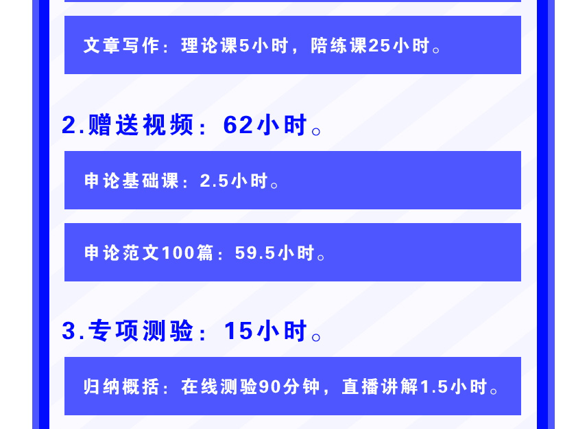 2020年省考网络长线班(图14)