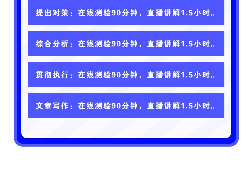 2020年省考网络长线班(图15)