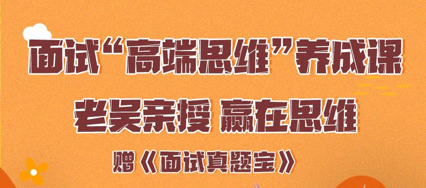 老吴公考-吴红民主讲《公务员面试高端思维养成课》01