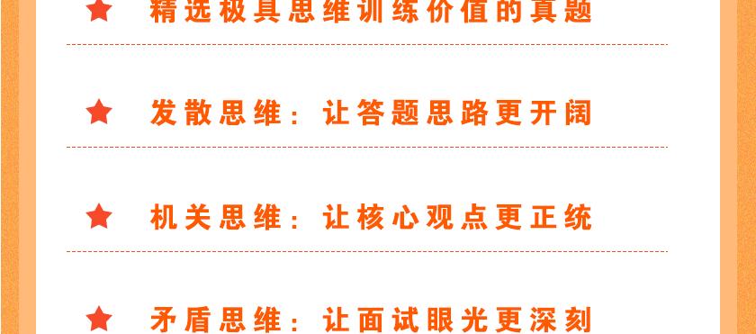 老吴公考-吴红民主讲《公务员面试高端思维养成课》03