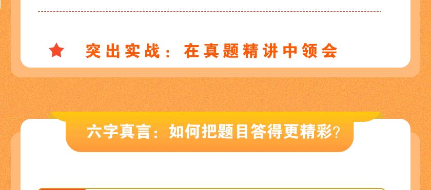 老吴公考-吴红民主讲《公务员面试高端思维养成课》04