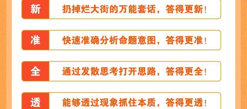 老吴公考-吴红民主讲《公务员面试高端思维养成课》05
