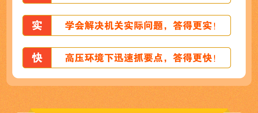 老吴公考-吴红民主讲《公务员面试高端思维养成课》06