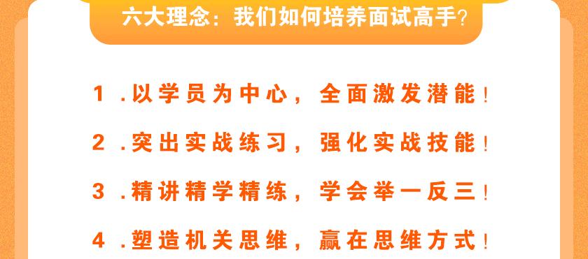 老吴公考-吴红民主讲《公务员面试高端思维养成课》07