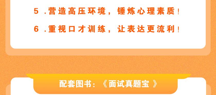 老吴公考-吴红民主讲《公务员面试高端思维养成课》08